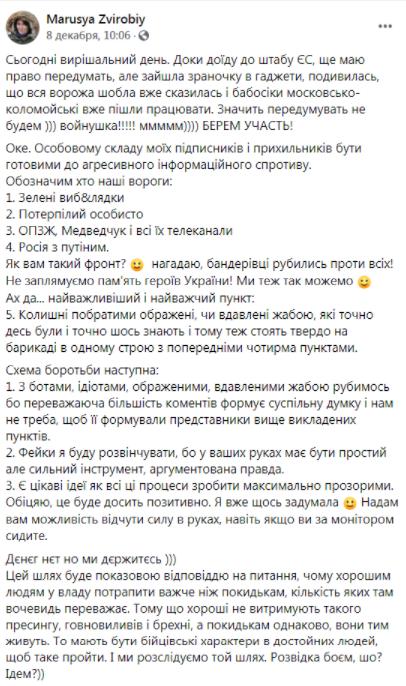 Одиозная Маруся Звиробий идет на довыборы в Раду от Евросолидарности