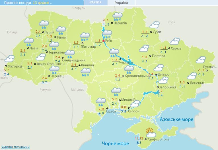 Столиця попереджена про новий погодний удар – Київ погода