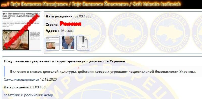 Сайт Миротворец отреагировал на смерть Гафта / скриншот myrotvorets.center