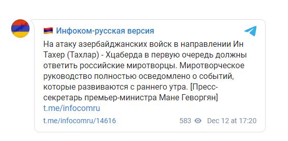 Вірменія закликала Росію на допомогу через загострення у Карабасі