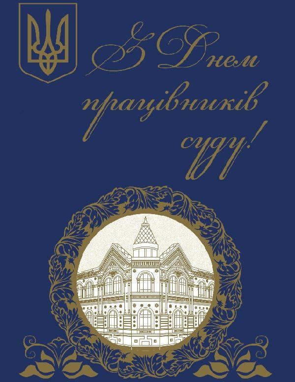 Листівка З Днем працівників суду України скачати безкоштовно