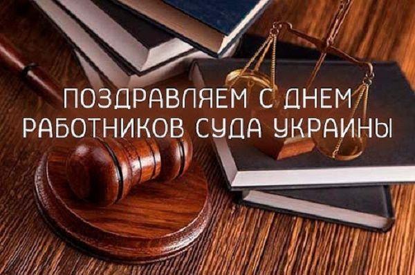 привітання з днем працівника суду Листівки безкоштовно