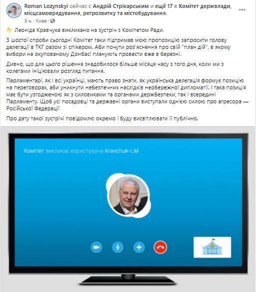 Черговий скандал: Кравчука терміново викликають на засідання комітету Ради