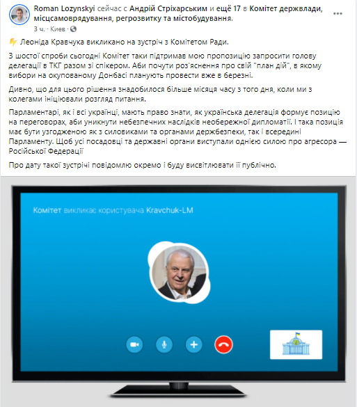 Очередной скандал: Кравчука срочно вызывают на заседание комитета Рады
