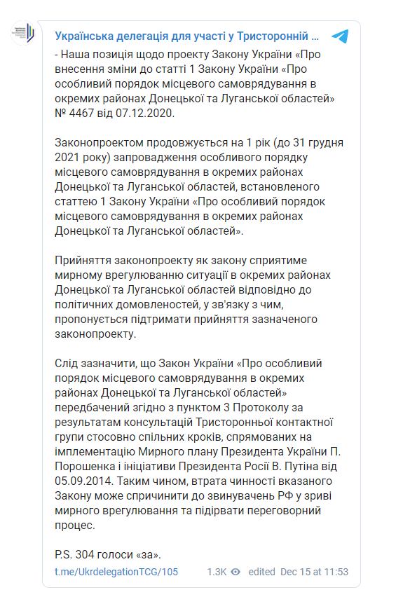 """У Кравчука назвали причину продления закона об """"особом статусе"""" Донбасса"""