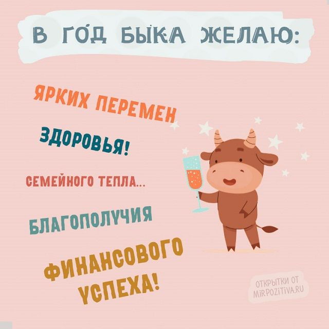 прикольные открытки с новым годом 2021 быка