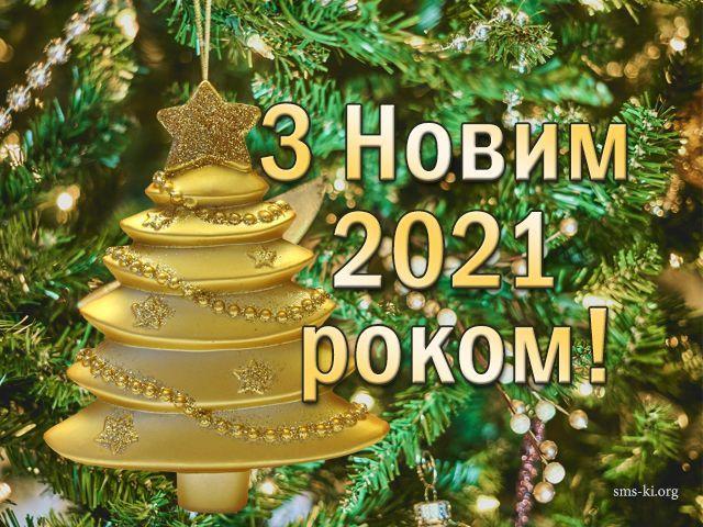 з Новим роком 2021 картинки