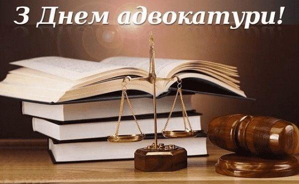 Вітальна листівка З днем адвоката