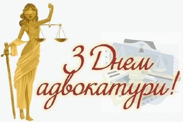 Листівки З днем адвокатури України прикольні картинки
