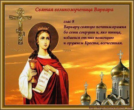 день святої великомучениці Варвари картинки фото листівки