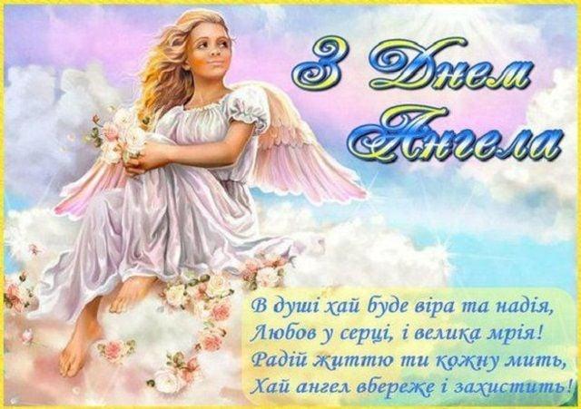 поздоровлення привітання з днем ангела варвари картинки