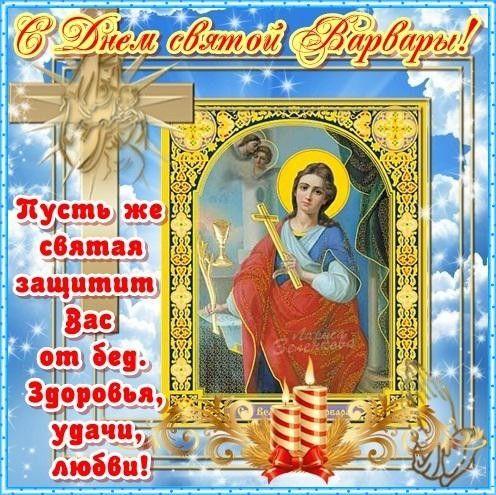 Листівки З днем Святої Варвари
