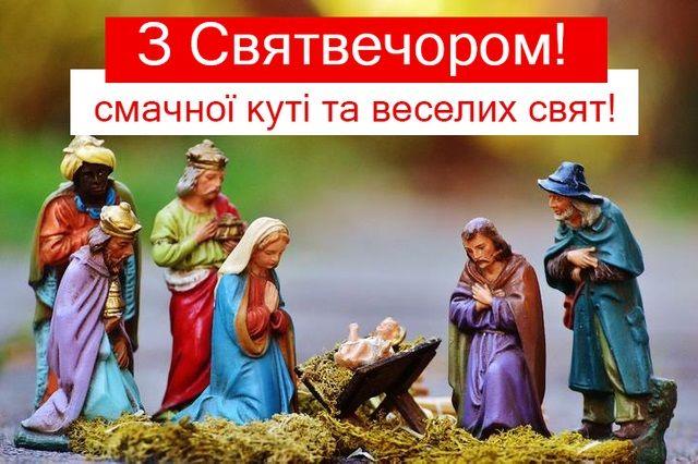 вітання з кутею та різдвом - привітання з святим вечором та різдвом картинки