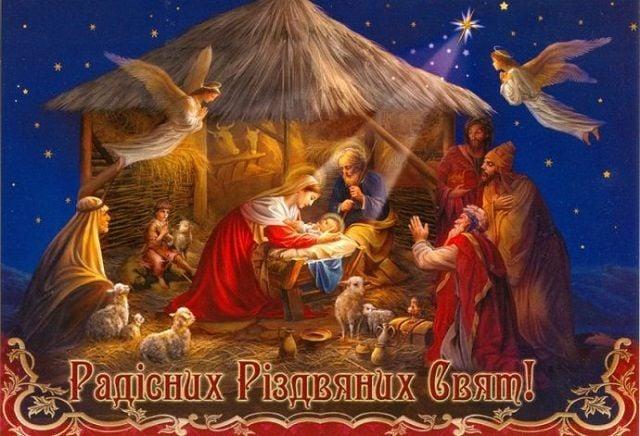 привітання з святим вечором та різдвом 6 січня