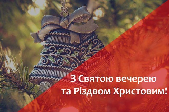 привітання з святвечором і Різдвом картинки