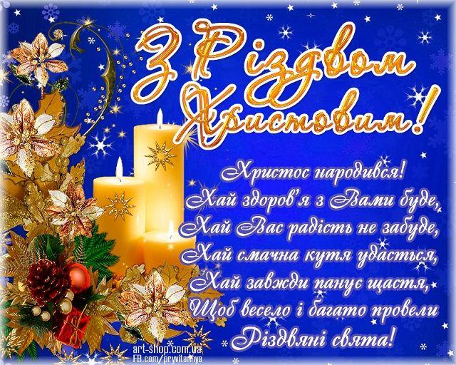 картинка з наступаючим Різдвом Христовим - різдвяні картинки