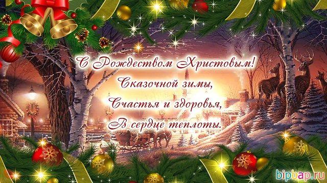 поздравления с рождеством открытки