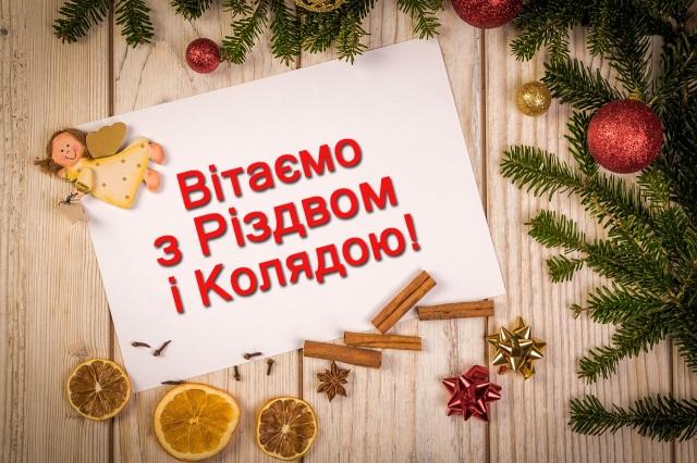 привітання з різдвом і колядою картинки