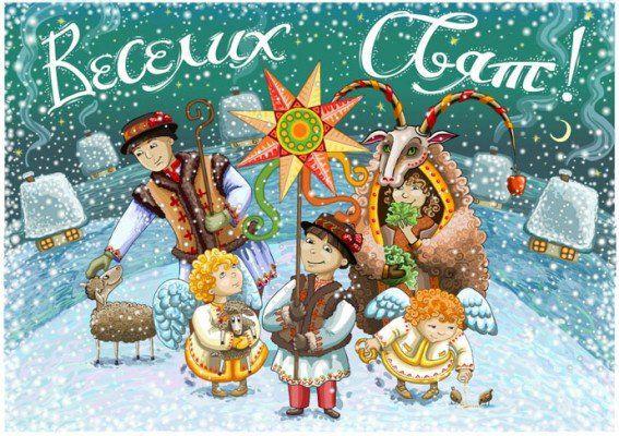 привітання з Різдвом листівки - веселих різдвяних свят