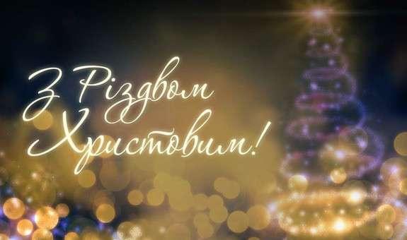 вітання з Різдвом Христовим картинки скачати безкоштовно
