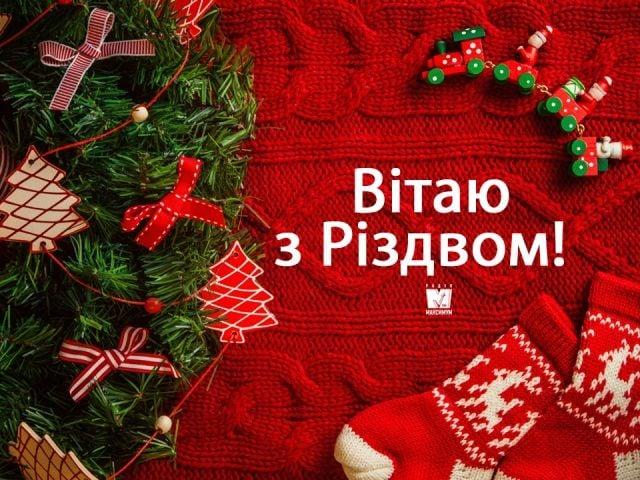 красиві листівки з різдвом