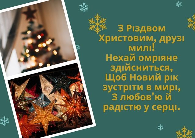 привітання з різдвом христовим картинки