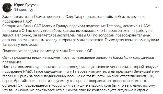 Заместителю главы Офиса Зеленского сообщили о подозрении