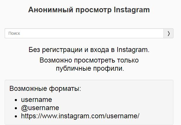 Как посмотреть истории в Инстаграм анонимно: простые способы