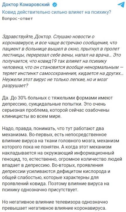 Суицид и депрессия: Комаровский предупредил об опасности для пациентов с COVID-19