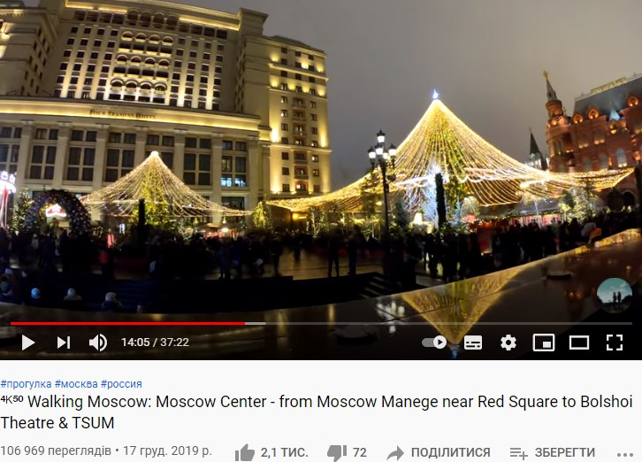 Московская елка 2019-2020 / скриншот из видео