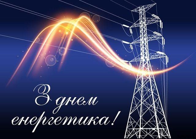 Листівки З днем енергетика в Україні