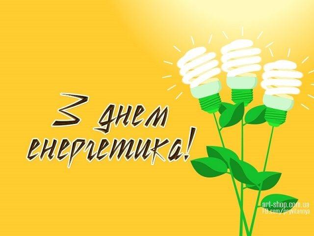 вітальні листівки з днем енергетика