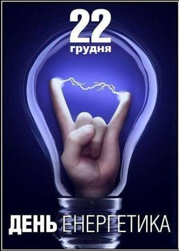 привітання з днем енергетика картинки українською мовою