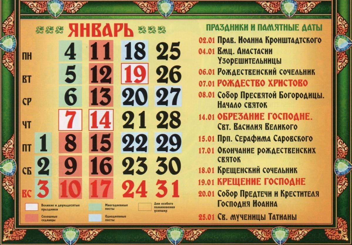 православный календарь 2021 распечатать