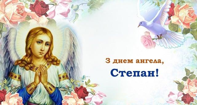 з днем ангела степана картинки