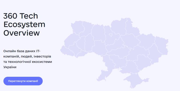 В Украине запустили онлайн-платформу с данными об украинской IT-экосистеме: чем она полезна