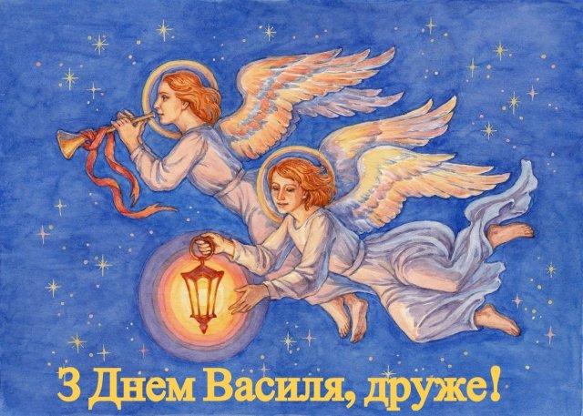 листівки з днем ангела василия