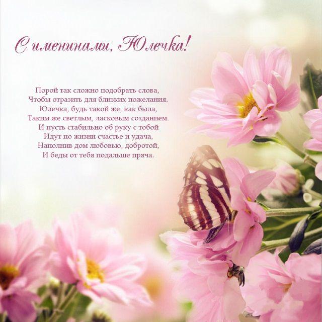 привітання з днем ангела Юлії листівки