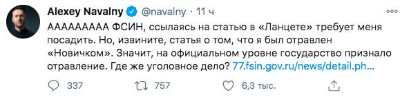 Навального срочно вызвали в Москву: что случилось