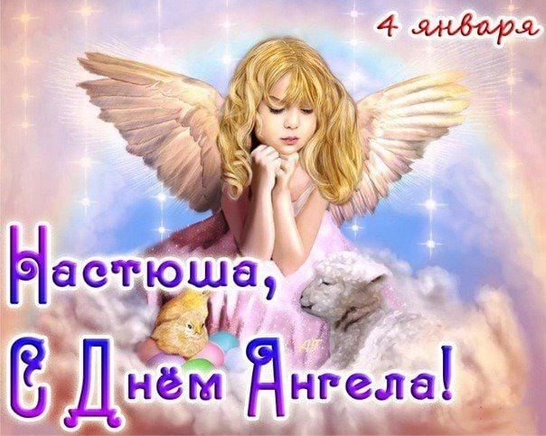 с днем ангела настюша