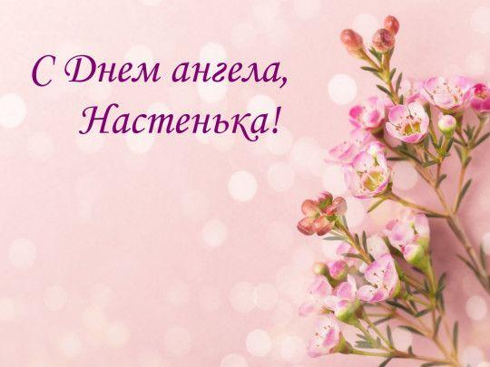 привітання з іменинами Анастасії листівки картинки