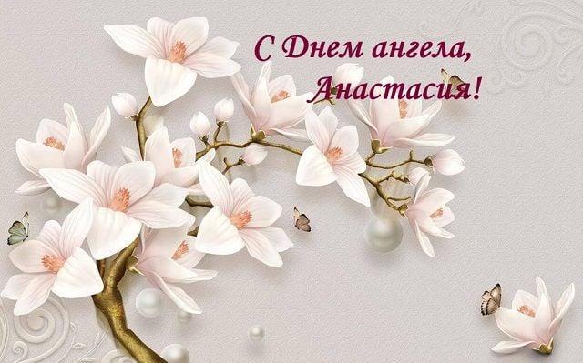 привітати дочку з днем ангела Анастасії