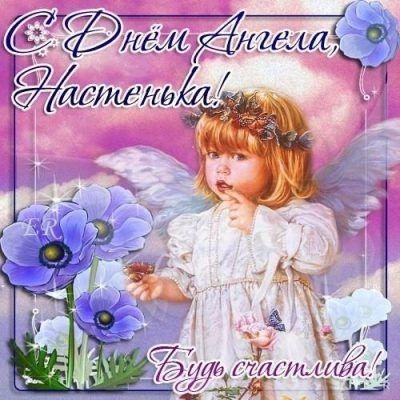 листівка З днем ангела Анастасії скачати