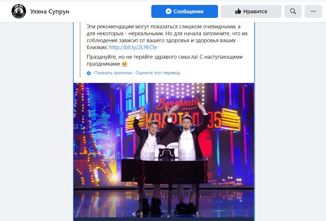 Напівголий Зеленський прикрасив собою пост Супрун про новорічні свята 2021