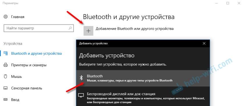 Как подключить Bluetooth наушники к компьютеру или ноутбуку: простая, но актуальная инструкция