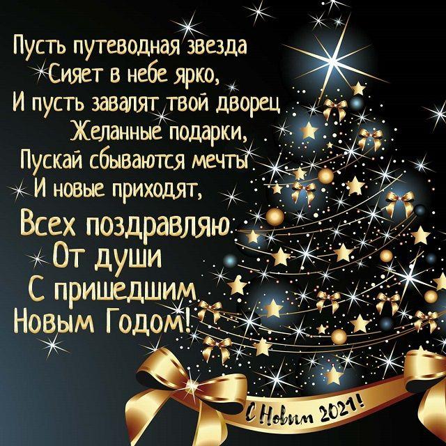 новогодние поздравления в открытках с новым годом 2021