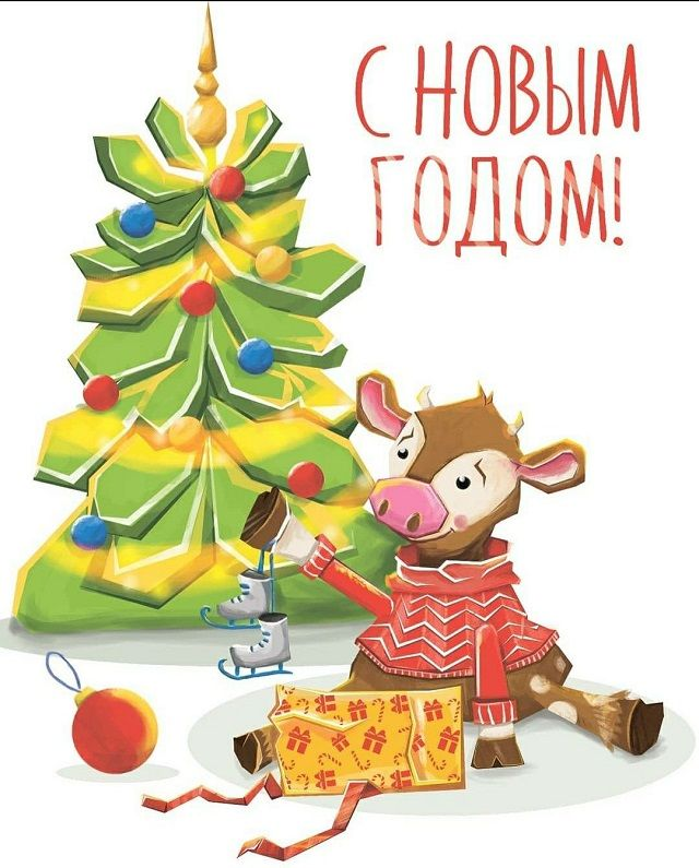 С новым годом! открытки