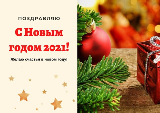 новогодние открытки 2021 красивые милые