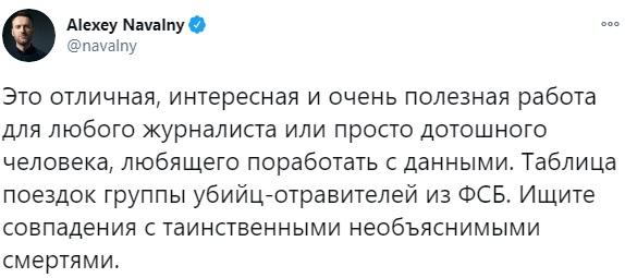 """Маршруты смерти: опубликованы данные о поездках """"отряда отравителей"""" из ФСБ"""