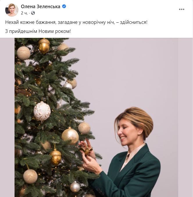 Первая леди поздравила украинцев с наступающим новым годом